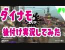 【カンストダイナモ】ガチマは今日もダイナモ日和#9【スプラトゥーン2】