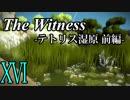 【The Witness】孤島でパズルを解きまくろう!#16-テトリス湿原 前編-【ゆっくり実況】