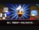 ゆっくりとディズニーアニメと #06 【ドナルドダック】