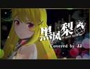 【Vtuber】黑凤梨 (Covered by JJ) 【中国ボカロ】
