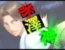 【ドキサバ全員恋愛宣言】海編ラス1!カレー大魔神・ 赤澤吉朗part.3【テニスの王子様】