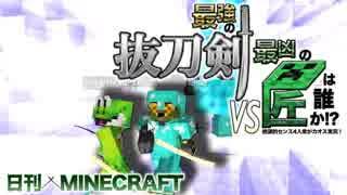 【日刊Minecraft】最強の抜刀VS最凶の匠は誰か!?絶望的センス4人衆がカオス実況!#42【抜刀剣MOD&匠craft】