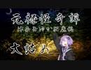 【朧村正DLC】元禄怪奇譚 津奈缶ゆか猫魔稿 大詰め前編【VOICEROID実況】