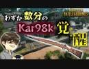 【PUBG】わずか数分の間に起きた『Kar98k』覚醒の瞬間。iTunesカード等が当たるプレゼント企画開催決定!【面白実況】