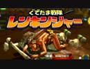 【実況】ぐでたま戦隊レンキンジャー 第12話【MHXX】