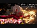 【ソウルキャリバー6】アンパンマンでランクマッチ #3