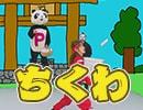 【期間限定会員見放題】魔法笑女マジカル☆うっちー#57 出演:内田彩、ポノン