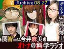 第10回 関智一・今井麻美◆オトナの科学ラジオ -科学ADVシリーズ情報番組-