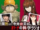 第11回 関智一・今井麻美◆オトナの科学ラジオ -科学ADVシリーズ情報番組-