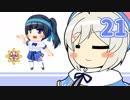 電脳少女シロちゃんのシューティングゲームを作ってみる 第21回