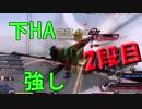 終電までZENKAIバトル144 ヤムチャさーーん!