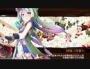 【城プロ:RE】異界門とお菓子の魔女・絶/難しい【平均Lv.80.1(61~114)】