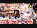 第5位:【紲星あかり】F1 2018シーズンの話をしましょうか?Rd18「第18戦・アメリカGP」 thumbnail