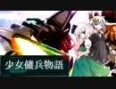 【バトオペ2】少女傭兵物語part1【VOICEROID&ゆっくり実況】