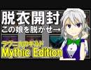 【開封大好き】超高額商品『ーMythic Editionー』を開封【MTG】