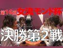 【本編】第16回女流モンド杯 #16 決勝第2戦(「秋瀬ちさと」「大島麻美」「二階堂亜樹」「宮内こずえ」) /MONDO TV