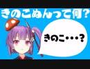 【実況】「頭に生えたきのこ」と脱出ホラーゲーム?!