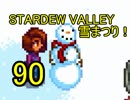 頑張る社会人のための【STARDEW VALLEY】プレイ動画90回