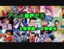アニメOP史⑥ 1990〜1994