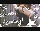 「45秒」薄荷くんが踊ってみた。