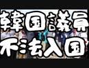 【ゆっくり保守】韓国与野党議員が竹島に集団不法上陸