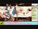 城プロRE 異界門とお菓子の魔女 ~絶難~ 周回攻略【ゆっくり解説】、★3~5(+改)+育成枠2