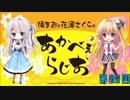 橘まおと花澤さくらのあかべぇらじお 第09回