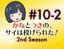 かなつき2nd #10【その2】かなとつきの、サイは投げられた!2nd Season
