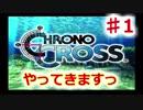 クロノがクロスする物語 #1 【クロノ・クロス ~Chrono Cross~】