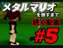 【マリオゴルフ64】メタルマリオを倒すまで続く動画 5【実況プレイ】