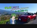 【東北ずん子車載】ずん子とNDでzoom-zoom 10 ハーモニックロード【NDロードスター】