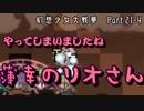 【初見プレイ】幻想少女大戦-夢-【実況プレイ動画】 Part.21-4