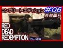 【【西部の伝説を目指す】】#06 RED DEAD REDEMPTION:コンプリート・エディション【プレイ動画】