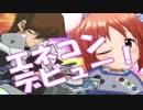【歌ってみた】 エネコンデビュー! 【いちご大福】