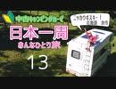 うめののたび13北海道~中古キャンピングカーで日本一周女ひとり旅~