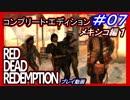 【【西部の伝説を目指す】】#07 RED DEAD REDEMPTION:コンプリート・エディション【プレイ動画】