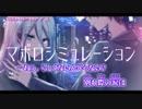 【ニコカラ】マボロシミュレーション【Off Vocal】