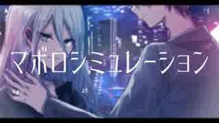 【ニコカラ】マボロシミュレーション《ねじ式》(On Vocal)