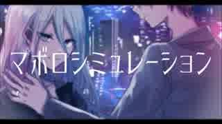 【ニコカラ】マボロシミュレーション《ねじ式》(Off Vocal)コーラスなし