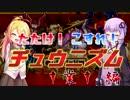 【CHUNITHM】たたけ!こすれ!チュウニズム Part10 (終)【VOICEROID実況プレイ】
