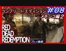 【【西部の伝説を目指す】】#08 RED DEAD REDEMPTION:コンプリート・エディション【プレイ動画】
