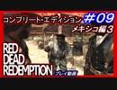【【西部の伝説を目指す】】#09 RED DEAD REDEMPTION:コンプリート・エディション【プレイ動画】