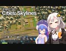 全体的に弱いCities: Skylines Part3「渋滞不可避の街」[VOICEROID+実況]