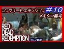 【【西部の伝説を目指す】】#10 RED DEAD REDEMPTION:コンプリート・エディション【プレイ動画】