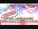 【初見プレイ】幻想少女大戦-夢-【実況プレイ動画】 Part.21-6