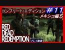 【【西部の伝説を目指す】】#11 RED DEAD REDEMPTION:コンプリート・エディション【プレイ動画】