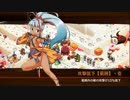 【城プロRE】異界門とお菓子の魔女-絶- 難 Lv50~65 平均55.0 ☆4改以下 再配置無し