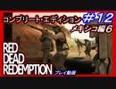 【【西部の伝説を目指す】】#12 RED DEAD REDEMPTION:コンプリート・エディション【プレイ動画】
