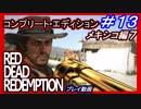 【【西部の伝説を目指す】】#13 RED DEAD REDEMPTION:コンプリート・エディション【プレイ動画】