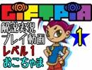 【解説実況】ギフトピア~ナナシ島完全攻略ガイド~【01】
